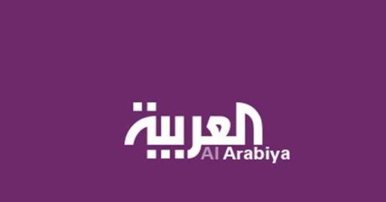 مشاهدة قناة العربية الإخبارية Al Arabiya نقدم لكم متابعي موقع بيوت مصر نيوز فى كل مكان مشاهدة قناة العربية ا The North Face Logo North Face Logo The North Face