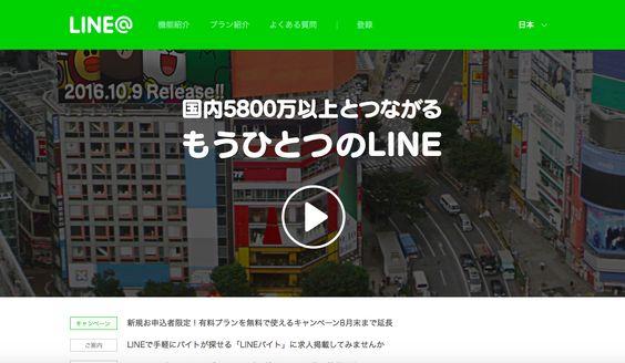 http://at.line.me/jp/?wapr=5592b237