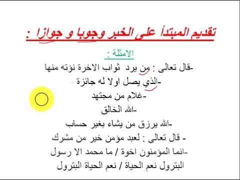 تقديم المبتدأ على الخبر شرح الحالات مع الأمثلة In 2021 Math Arabic Calligraphy Math Equations