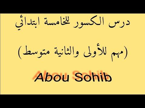 قسم الخامسة إبتدائي Youtube Arabic Calligraphy Calligraphy