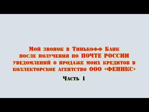 Тинькофф банк кредит срочно