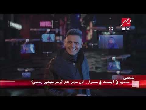 التتر الكامل لـ رامز مجنون رسمي رمضان 2020 Mbc مصر Youtube Instagram Youtube Incoming Call Screenshot