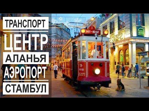 Turciya Iz Stambula V Alanyu Transportnaya Sistema Centr Goroda Youtube Stambul Puteshestviya Gorod