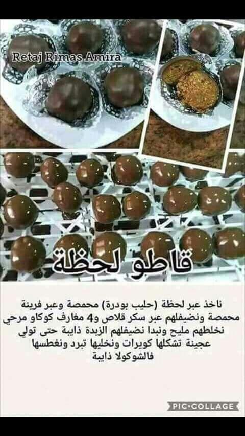 Pin By Nadia Acherki On Cuisine Arabe Middle Eastern Desserts Arabic Food Food Recipies