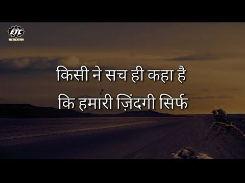 Best Motivational Lines On Life Life Motivation True Lines Beautiful Lines Hindi Video Etc Video Youtube In 2020 Motivational Lines Life Motivation