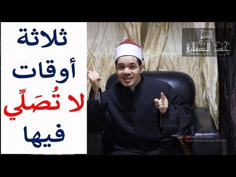 ثلاثة أوقات ت كره فيها الصلاة اعرفها بكل سهولة Youtube Quran Recitation Islamic Quotes Islam