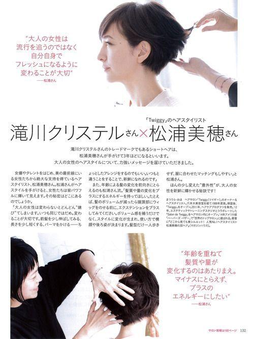 ミセス3月号 滝川クリステル 髪型 ヘアスタイル アジア人