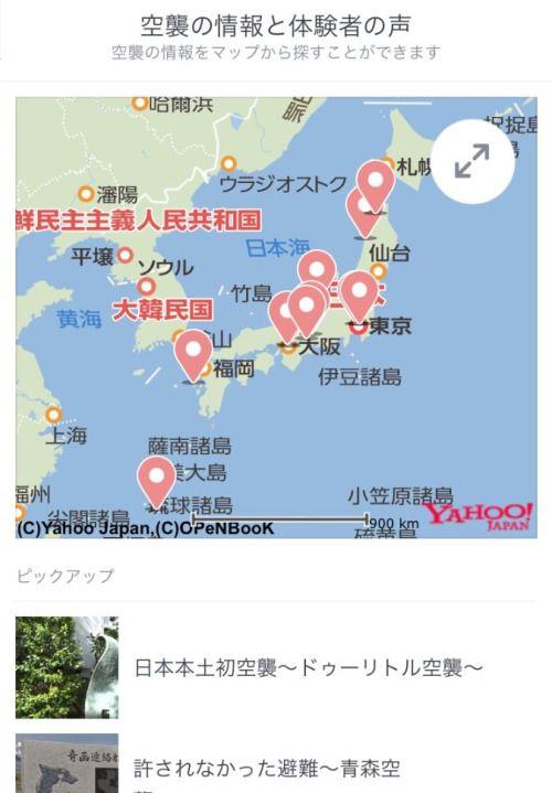 きょう71回目の終戦の日Yahoo! JAPANでは戦争の記録を100年後の世代に伝えるプロジェクト未来に残す...