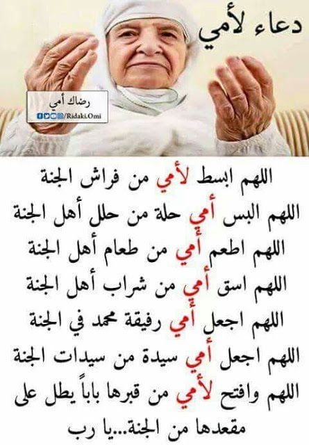 Pin By Om Noha On مواعظ Sermons Quran Quotes Love Wise Words Quotes Islamic Inspirational Quotes