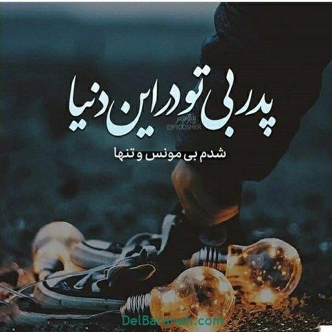 پروفایل پدر فوت شده ۵۰ عکس نوشته غمگین دلتنگی برای روز پدر Text On Photo Father Poems Persian Calligraphy Art
