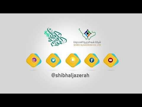 مسابقة شركة شبه الجزيرة المحدودة لليوم الوطني Tech Logos School Logos Google Chrome Logo