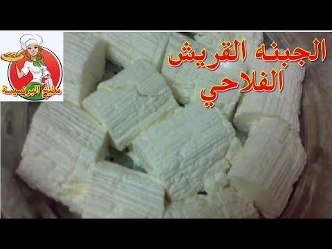 طريقة عمل الجبنة القريش في البيت سهلة جدا Cheese Quraish At Home Youtube Cheese Dairy Food
