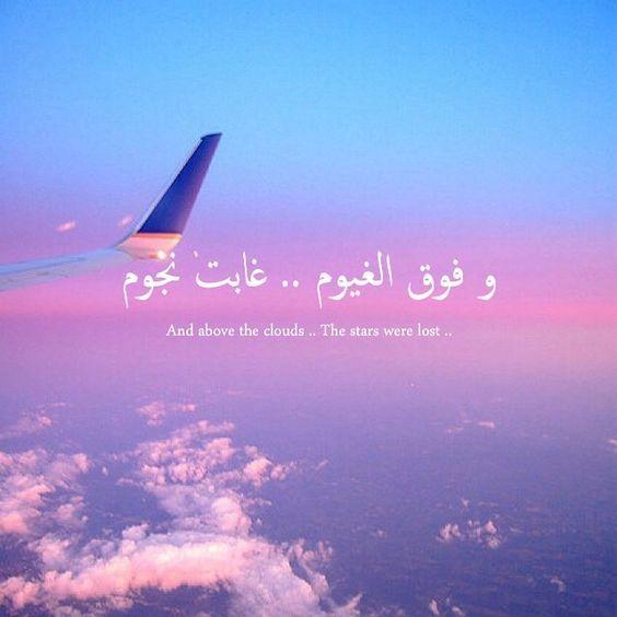 بوستات انجليزى صور بوستات انجليزى مترجمة للغة العربية بفبوف English Love Quotes Arabic Tattoo Quotes Arabic Quotes