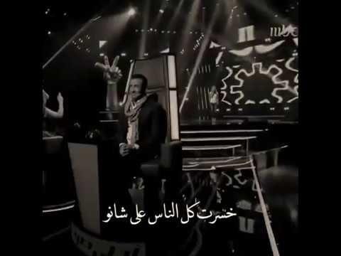 حالات الواتس اب خسرت كل ناس The Voice Concert Youtube