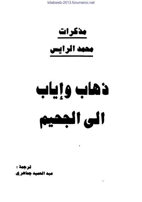 من الصخيرات إلى تازمامارت تذكرة ذهاب و إياب إلى الجحيم محمد الرايس Kitabweb 2013 Forumaroc Net Free Download Borrow And St Books Internet Archive Texts