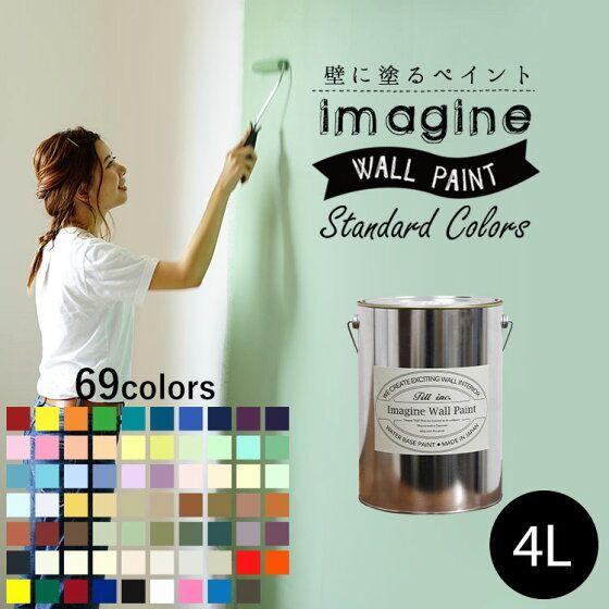 楽天市場 壁紙の上に塗れるペンキイマジン ウォール ペイント2l 水性