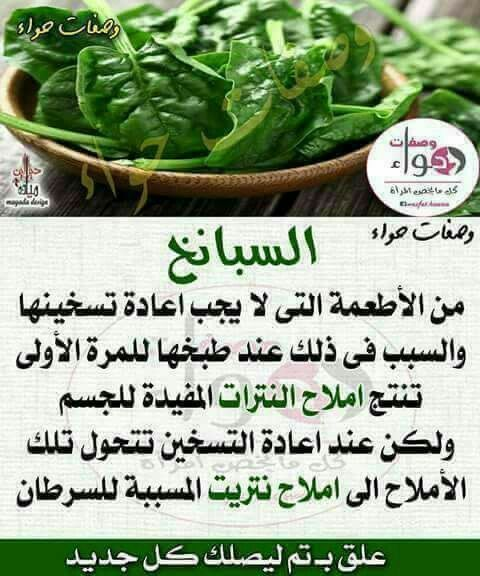 Pin By Mai Ibrahiem Ali Zaher On Medicin Health Food Cooking Measurements Healthy Tips