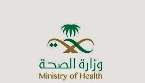 تطبيق وزارة الصحة السعودية تطبيق الوزارة الرسمي مقدم من وزارة الصحة السعودية Calm Artwork Keep Calm Artwork Calm