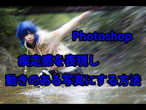 コス写に動きを付けて疾走感のある写真に加工する方法 Photoshop Youtube 疾走 写真 動きのある写真