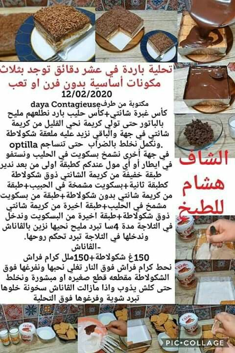 Pin By Ssoul25 On Biscuits Food Recipies Algerian Recipes Food
