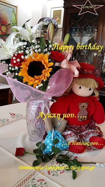 Δημιουργία - Επικοινωνία: Happy birthday στην γυναίκα της ζωής μου!!!!