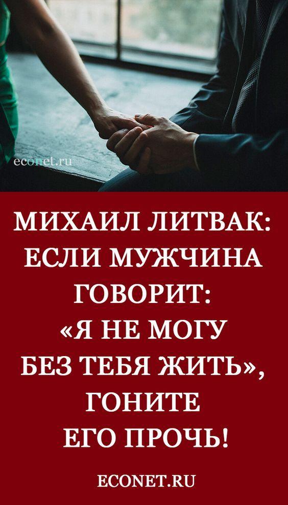 Mihail Litvak Esli Muzhchina Govorit Ya Ne Mogu Bez Tebya Zhit Gonite Ego Proch Psychology Affirmations Health Fitness