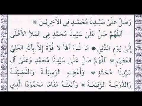 دلائل الخيرات وشوارق الأنوار في الصلاة على النبي المختار ﷺ الحزب السادس في يوم السبت Youtube Math
