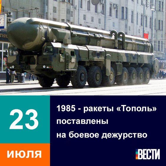 1985 - ракеты «Тополь» поставлены на боевое дежурство. #vestiua