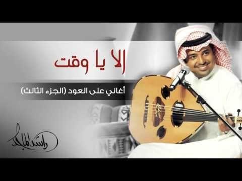 راشد الماجد الا يا وقت أغاني على العود الجزء الثالث حصريا Youtube