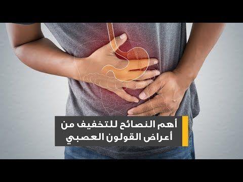 فديو أهم النصائح للتخفيف من أعراض القولون العصبي