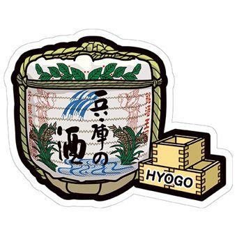 gotochi postcard hyogo saké