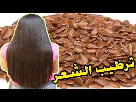 الطريقة الصحيحة لتحضير وصفة ماسك لترطيب الشعر بزريعة الكتان والخروب Youtube Youtube