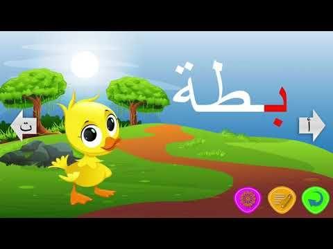Arabic Alphabet Story For Letter Baa Learn Arabic Letters بالعربي نتعلم Arabic Alphabet For Kids Arabic Alphabet Learning Arabic