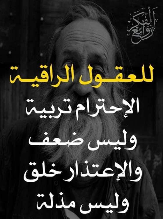 Pin By فلسطينية ولي الفخر On روائع الحكم Arabic Quotes Quotes Qoutes