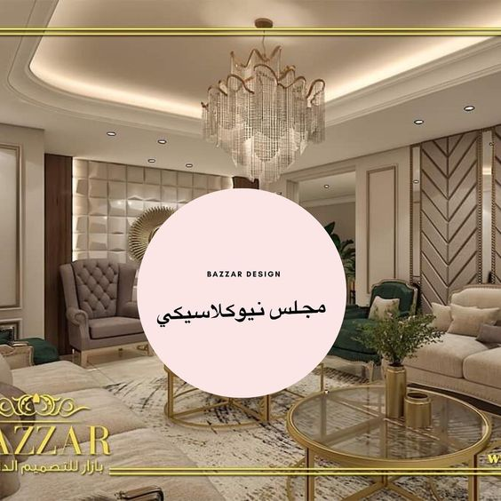 المجلس هو المكان التقليدي حيث يجلس الضيوف ويتبادلون الأحاديث مصممينا الخبراء يقدمون تصاميم مجالس عربية رائعة وبأنماط متنوعة مثل ا Interior Design Design Home