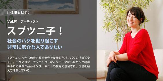 Vol.91 アーティスト スプツニ子!
