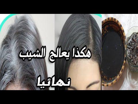 مكون سحري لعلاج شيب الشعر نهائيا من غير صبغةوتطويل الشعر وتكثيفه وتنعيمة Sleep Eye Mask Beauty Eyes