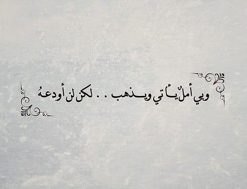 عبارات جميلة عن الامل كلام نت Islamic Quotes Quotes Words