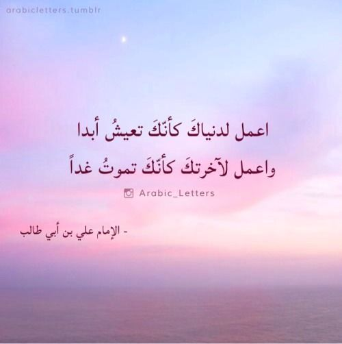 Pin By Abrar أ ب ر ار On Arabic Quotes Arabic Quotes Arabic Arabic Calligraphy