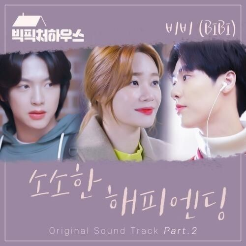 3 27 Mb Download Bibi A Small Happy Ending Mp3 Kpop Music Album Album Songs Big Picture
