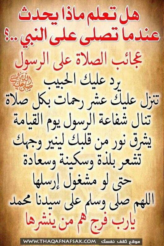 عجائب الصلاة على الرسول Beautiful Prayers Quotes Believe In God