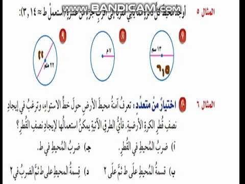 محيط الدائرة للصف السادس الابتدائي منهج سعودي Words Word Search Puzzle Math