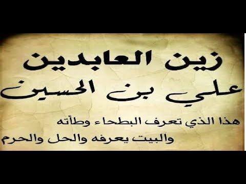 صيغة الصلاة على النبي صلاة سيدنا زين العابدين بن علي بن الحسين رضي الله عنهم Arabic Calligraphy Calligraphy