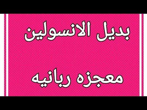 القسط الهندى معجزه من الله لمريض السكر Youtube Herbs For Health Arabic Food Quotations
