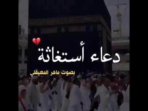 ماهر المعيقلي اجمل حالات واتس اب دعاء وباء كورونا Youtube Youtube Neon Signs Quran