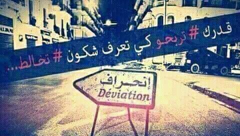 Pin By Saϝ Fia On Status Algerien Words Photo Image