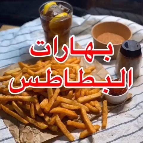 مطبخ النواعم On Instagram اللهم بعدد احرف القرآن اسعد قلب كل من قال سبحان الله بهارات البطاطس Instagram Food Arabic Food Food