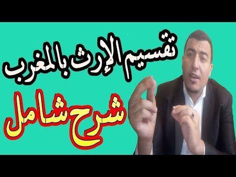 كيفاش كيتم تقسيم الإرث في المغرب باش تفهم Youtube Thumbs Up