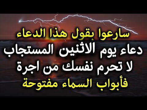 دعاء يوم الاثنين يفتح لك كل الأبواب المغلقة دعاء من دعا به استجاب الله لكل دعواته فالحال Youtube Safia Religieuse