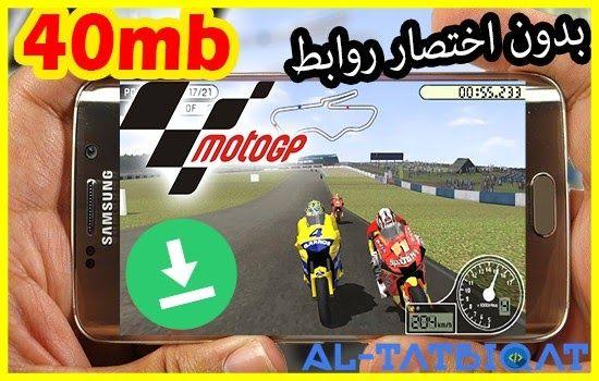 تحميل العاب سباق الدراجات Moto Gp 2020 السلام و عليكم و رحمة الله و بركاته متابعيموقع منبع التطبيقاتاليوم سنتحدث عنتحميل الع Motogp Game Motogp Baseball Cards